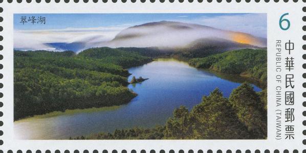 特 661.2 臺灣高山湖泊郵票(第3輯)