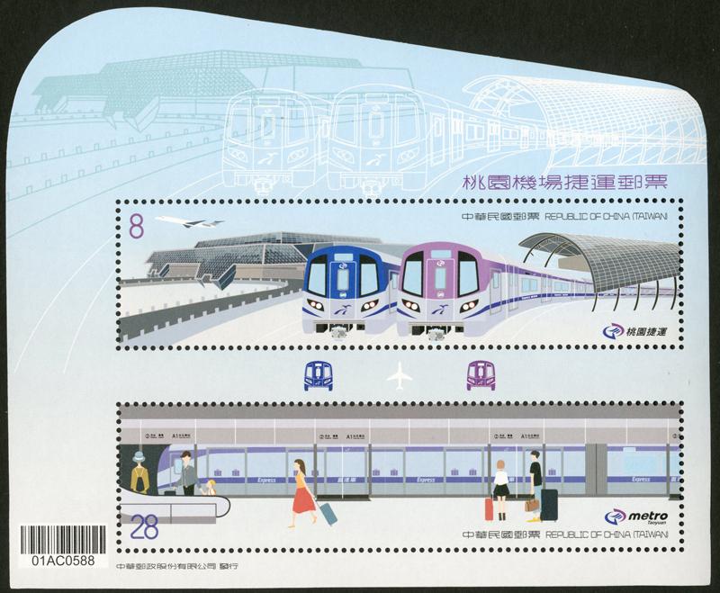 特 660.1 桃園機場捷運郵票小全張