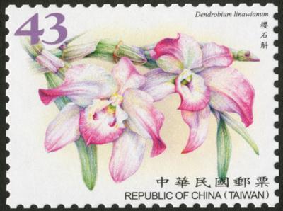 常 146.8 臺灣野生蘭花郵票(續2)