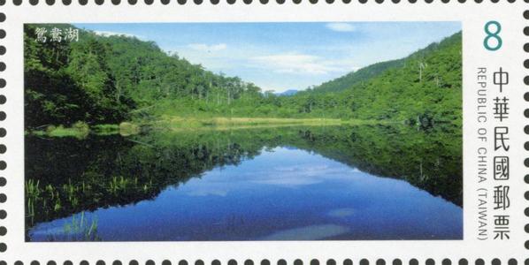 特 661.3 臺灣高山湖泊郵票(第3輯)