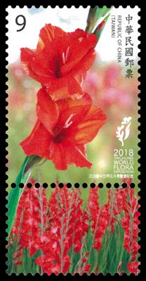紀337.3     2018臺中世界花卉博覽會紀念郵票