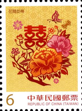 常 147.6 祝福郵票(續2)