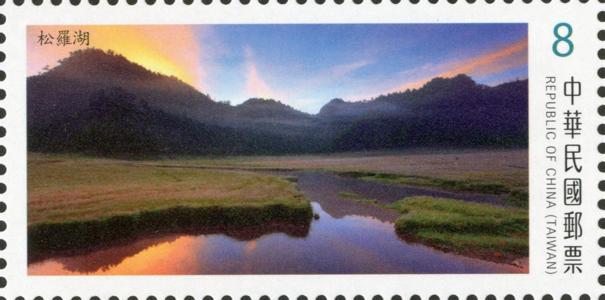 特 661.4 臺灣高山湖泊郵票(第3輯)