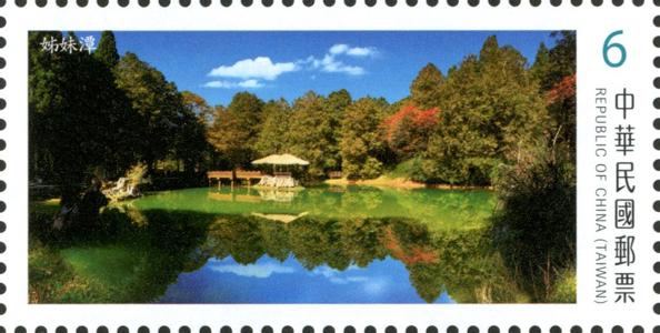 特 661.1 臺灣高山湖泊郵票(第3輯)