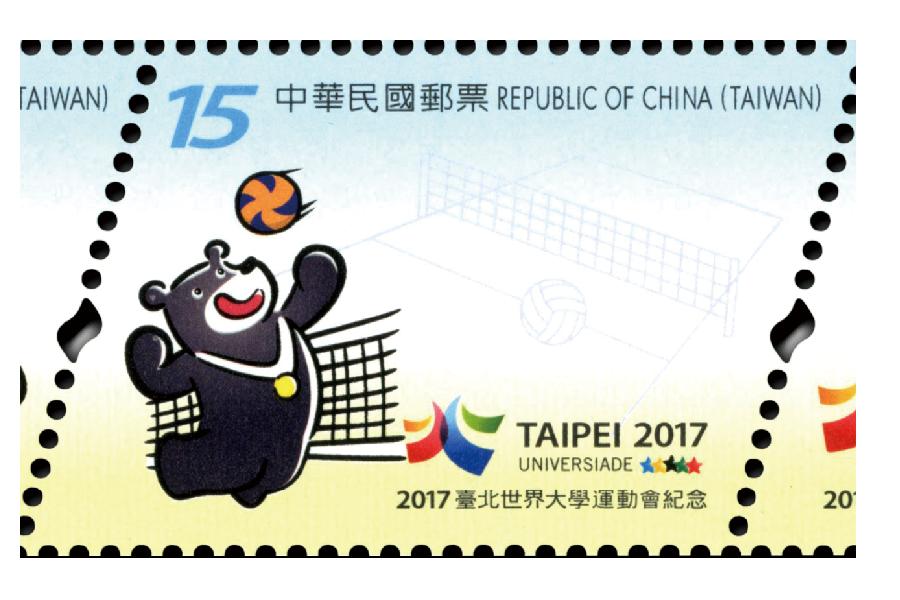 紀335.7 2017臺北世界大學運動會紀念郵票
