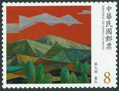 特 669.1 臺灣近代畫作郵票(107年版)