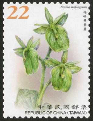 常 146.6 臺灣野生蘭花郵票(續2)