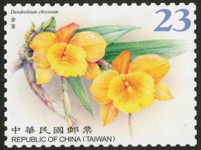 常 146.7 臺灣野生蘭花郵票(續2)