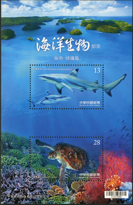 特 665.1 海洋生物郵票小全張-鯊魚、綠蠵龜
