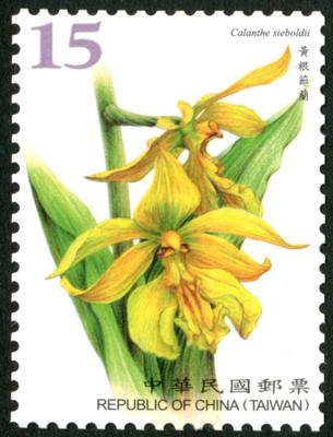 常 146.3  臺灣野生蘭花郵票(續)