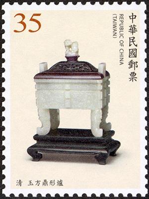 常148 故宮玉器郵票(續)