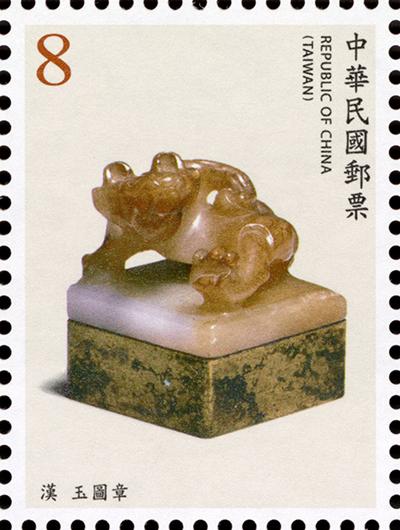 常148 故宮玉器郵票