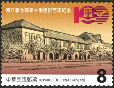 紀336  國立臺北商業大學建校百年紀念郵票