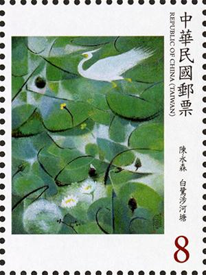 特 678  臺灣近代畫作郵票(108年版)
